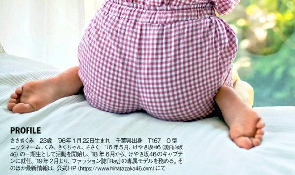 足裏美人・佐々木久美さん・FLASH6月4日号