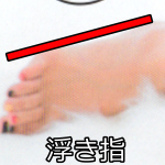 浮き指 | 篠崎愛