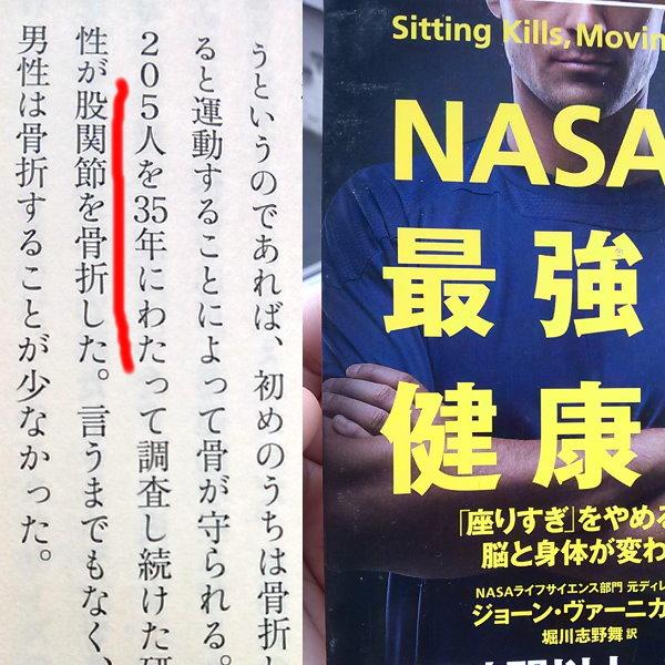 NASA健康法