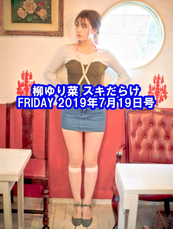 柳ゆり菜さん・FRIDAY 2019年7月19日号