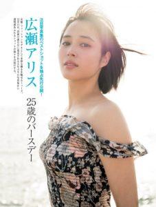 広瀬アリス 25歳のバースデー・FRIDAY 2019年12月13日号