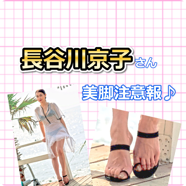 長谷川京子の美脚